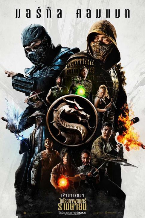 Mortal Kombat - มอร์ทัล คอมแบท
