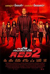 เรื่องย่อ Red 2